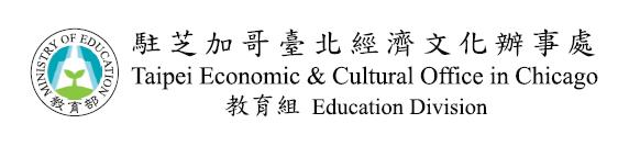 Taipei Economic & Cultural Office in Chicago, Education Divison
